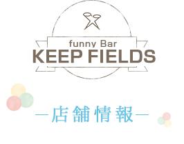 funny Bar KEEP FIELDS